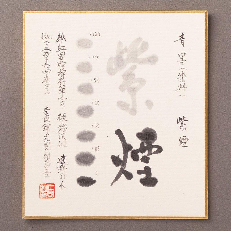 おすすめ3種� 人気墨のセット(紫煙・光輝・天昇龍)