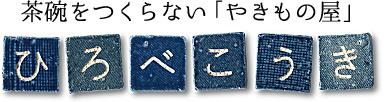 ひろべこうき(福井市)|デニム表札シリーズ、スイッチ×タイル、DIYタイル、ワークショップの開催 等
