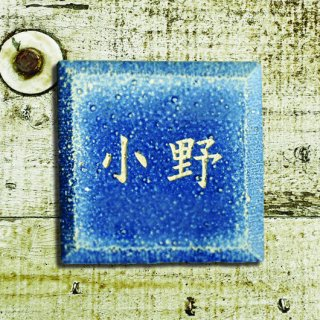 デニム表札 Cタイプ【13×13cm】/ダメージブルー