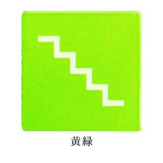 スイッチ×タイル(大)No.10【階段】※両面テープ付