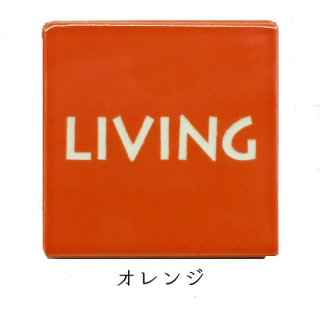 スイッチ×タイル(大)No.11【LIVING/リビング/居間】※両面テープ付