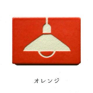 スイッチ×タイル(小)No.15【ペンダントライト/ダイニング照明】※両面テープ付