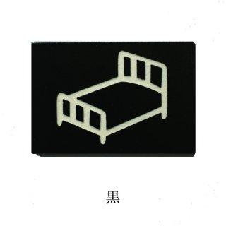 スイッチ×タイル(小)No.13【ベッド/寝室/ベッドルーム】※両面テープ付