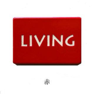 スイッチ×タイル(小)No.11【LIVING/リビング/居間】※両面テープ付