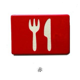 スイッチ×タイル(小)No.8【フォーク&ナイフ/ダイニング/食堂】※両面テープ付