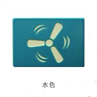 スイッチ×タイル(小)No.3【シーリングファン/換気扇】※両面テープ付