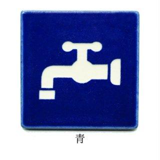 スイッチ×タイル(大)No.4【水道/蛇口/洗面所/水場】※両面テープ付
