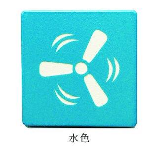 スイッチ×タイル(大)No.3【シーリングファン/換気扇】※両面テープ付