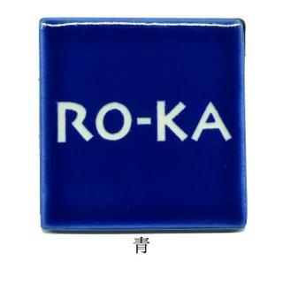スイッチ×タイル(大)No.12【ROーKA/廊下】※両面テープ付