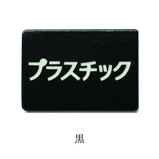 スイッチ×タイル(小)No.36【プラスチックごみ/プラ/ごみの分別】※両面テープ付