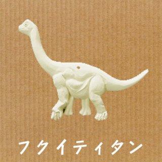 立体ぬり絵 まっしろ恐竜【フクイティタン】色塗りできますが、あえて真っ白なままエクステリアとしてもGOOD♪