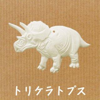 立体ぬり絵 まっしろ恐竜【トリケラトプス】色塗りできますが、あえて真っ白なままエクステリアとしてもGOOD♪