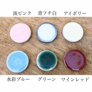 丸タイル【大】(20枚)*全3色よりお選びください