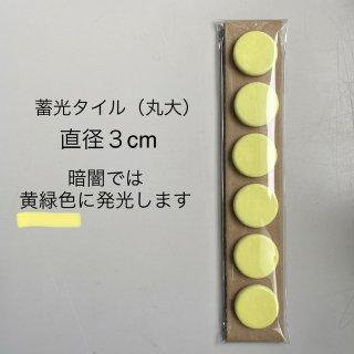 蓄光タイル(丸大・YG)直径3cm/6枚
