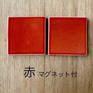 マグネット付 タイル(赤)2枚セット【「タイルdeおしたく」向け】