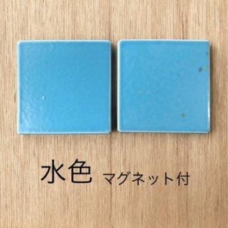 マグネット付 タイル(水色)2枚セット【「タイルdeおしたく」向け】