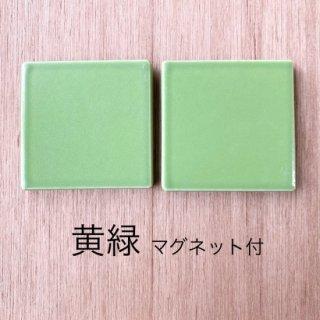 マグネット付 タイル(黄緑)2枚セット【「タイルdeおしたく」向け】