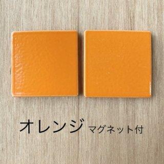 マグネット付 タイル(オレンジ)2枚セット【「タイルdeおしたく」向け】