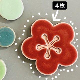梅タイル4枚(赤い梅の花)