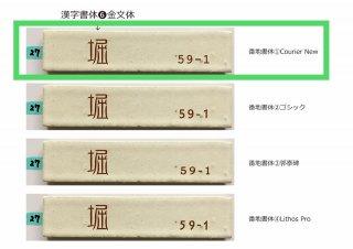 【B級デニム表札まつり】H様/27.アイボリー/漢字(左寄せ):金文体/番地(右下):1.Courier New