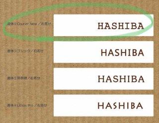 【B級デニム表札まつり】H様/25.ホワイト/書体:1.Courier New/右寄せ
