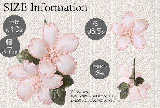 【高級】桜のコサージュ【画像3】