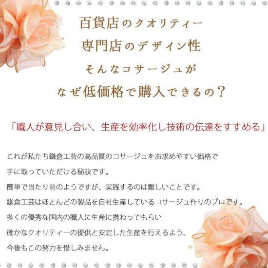 輝くペールグリーンの一輪花のフォーマルコサージュ リボン・ビーズ付き【画像11】