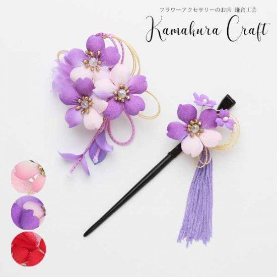 【和装 髪飾り】桜の髪飾り クリップ かんざし 2点セット