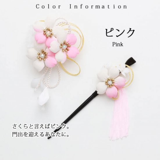 【和装 髪飾り】桜の髪飾り クリップ かんざし 2点セット【画像11】