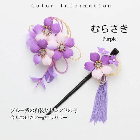 【和装 髪飾り】桜の髪飾り クリップ かんざし 2点セット【画像12】