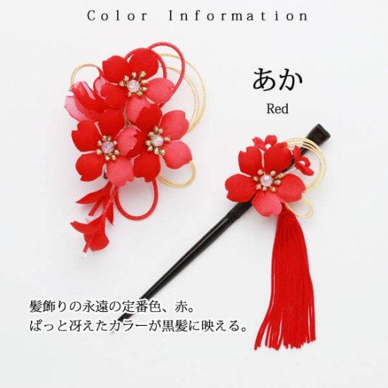 【和装 髪飾り】桜の髪飾り クリップ かんざし 2点セット【画像13】