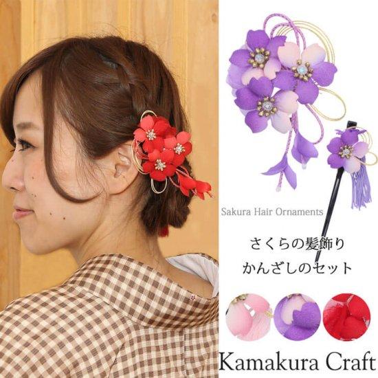 【和装 髪飾り】桜の髪飾り クリップ かんざし 2点セット【画像3】