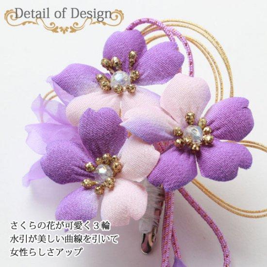【和装 髪飾り】桜の髪飾り クリップ かんざし 2点セット【画像8】