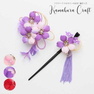 和装 髪飾り | 赤 ・ ピンク 【和装 髪飾り】桜の髪飾り クリップ かんざし 2点セット