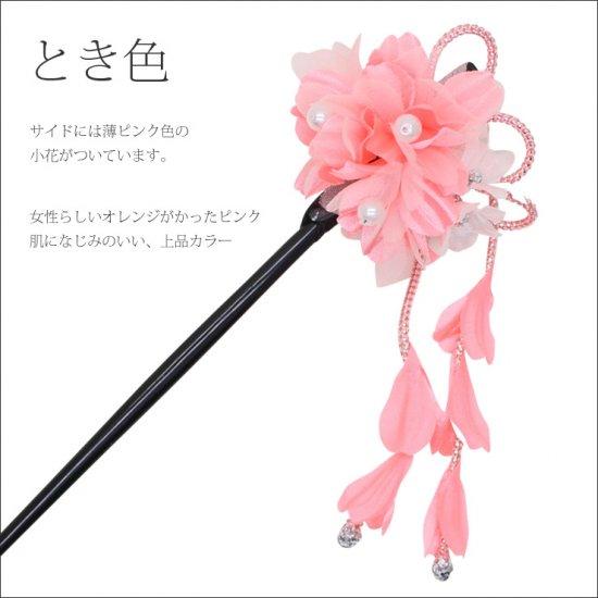 【かんざし 1本】 菊のお花 かんざし 房つき【画像11】
