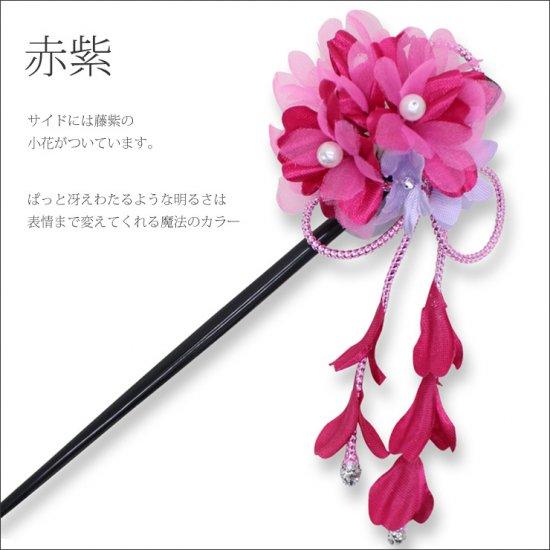 【かんざし 1本】 菊のお花 かんざし 房つき【画像13】