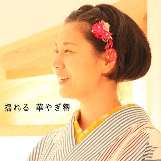 【かんざし 1本】 菊のお花 かんざし 房つき【画像5】