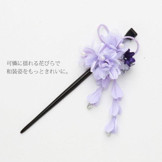 【かんざし 1本】 菊のお花 かんざし 房つき【画像8】