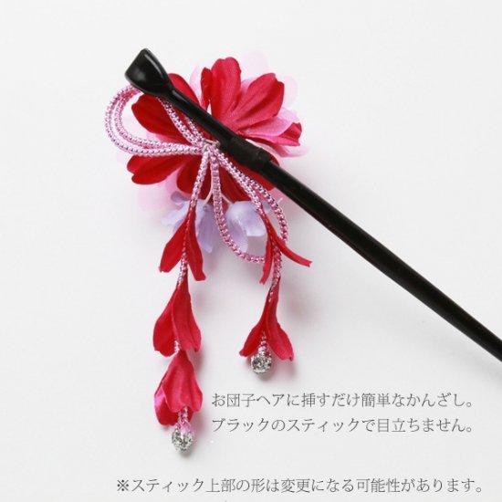 【かんざし 1本】 菊のお花 かんざし 房つき【画像9】