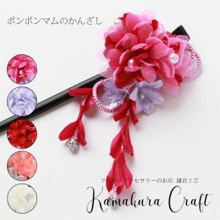 コサージュ 【かんざし 1本】 菊のお花 かんざし 房つき
