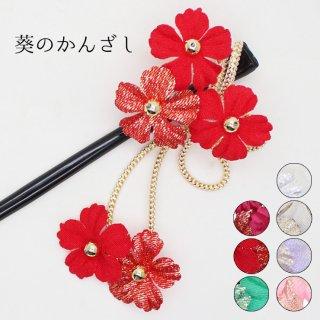 和装 髪飾り | 赤 ・ ピンク 【和装 1本かんざし】 葵の1輪かんざし