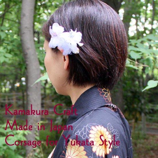 【浴衣に髪飾り】デイジーの花の ダックピン&Uピンセット