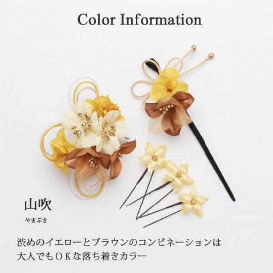 【和装 髪飾り セット】カーネーションの花 髪飾り かんざし クリップ Uピン 5点セット【画像12】