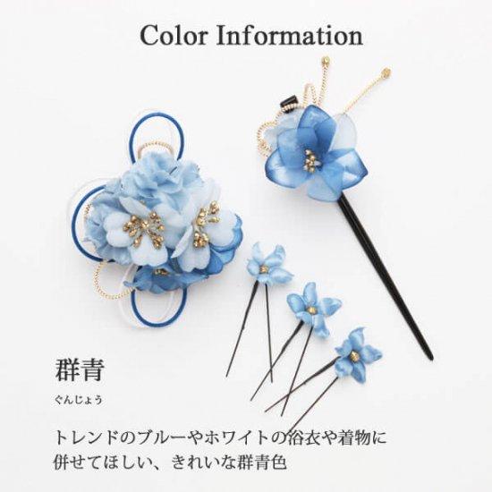 【和装 髪飾り セット】カーネーションの花 髪飾り かんざし クリップ Uピン 5点セット【画像14】