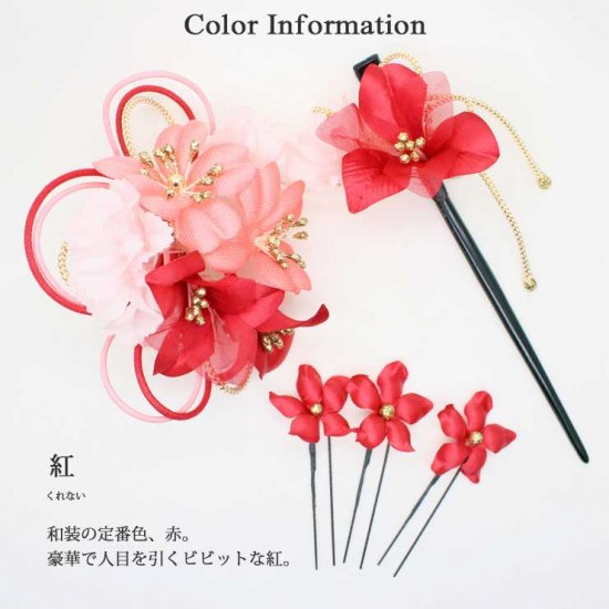 【和装 髪飾り セット】カーネーションの花 髪飾り かんざし クリップ Uピン 5点セット【画像15】