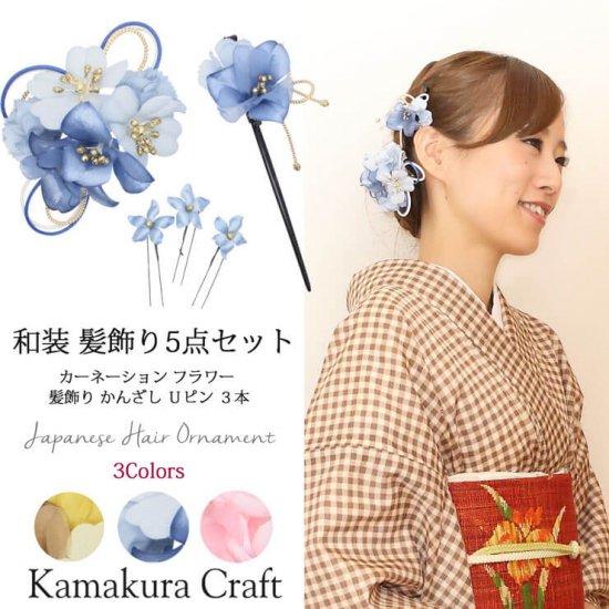 【和装 髪飾り セット】カーネーションの花 髪飾り かんざし クリップ Uピン 5点セット【画像3】
