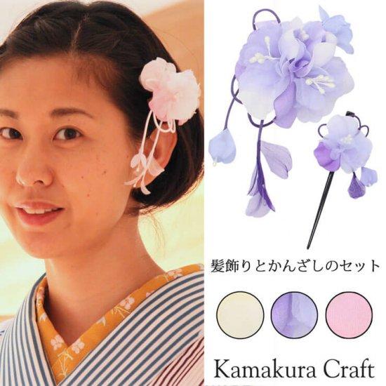 【和装 髪飾り セット】薄縮緬の花飾り クリップ かんざし 2点セット