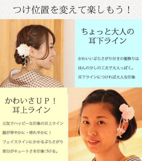 【和装 髪飾り セット】薄縮緬の花飾り クリップ かんざし 2点セット【画像4】