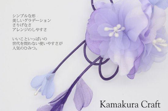 【和装 髪飾り セット】薄縮緬の花飾り クリップ かんざし 2点セット【画像6】