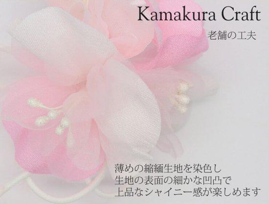 【和装 髪飾り セット】薄縮緬の花飾り クリップ かんざし 2点セット【画像7】